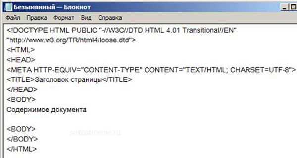 сайт в блокноте html ссылка на страницу